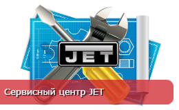 Сервисный центр JET