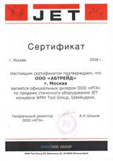 2008 дилерский сертификат