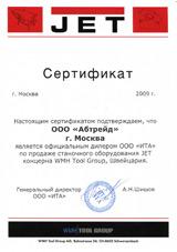 2009 дилерский сертификат