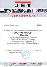 2010 дилерский сертификат