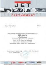 2011 дилерский сертификат