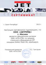 2012 дилерский сертификат