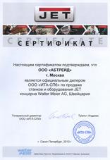 2013 дилерский сертификат