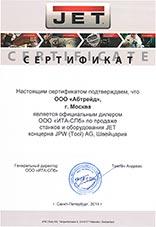 2014 дилерский сертификат