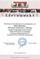 2015 дилерский сертификат