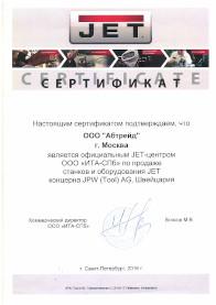 2016 дилерский сертификат