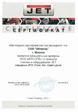 2017 дилерский сертификат