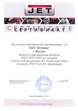 2018 дилерский сертификат