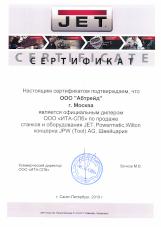 2019 дилерский сертификат