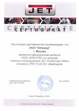 2020 дилерский сертификат
