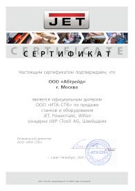 2021 дилерский сертификат
